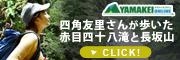 四角友里さんが歩いた赤目四十八滝と長坂山