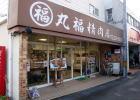 丸福精肉店