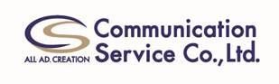 株式会社 コミュニケーションサービス
