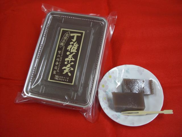 御菓子司 冨山桜華園