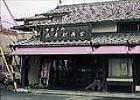 山本松寿堂