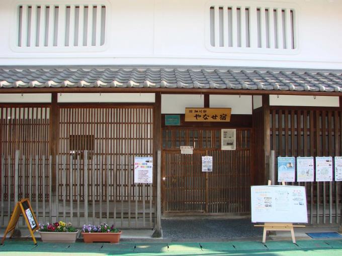 名張市旧細川邸 やなせ宿