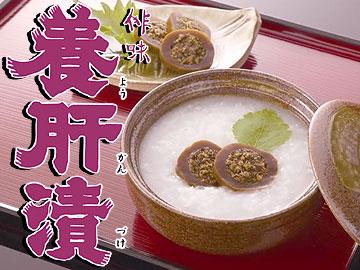 養肝漬 宮崎屋(株)
