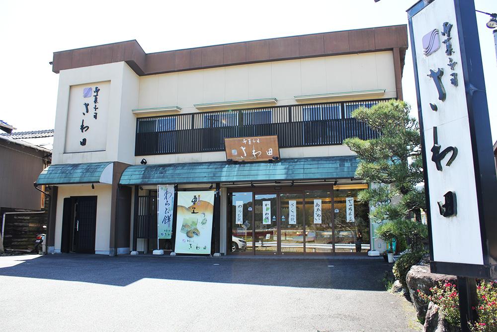 御菓子司 さわ田 工場直売店