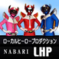 LHP(ローカルヒーロープロダクション)