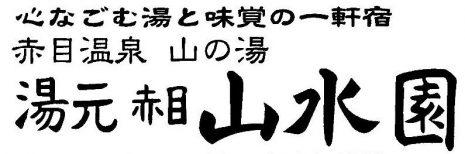 山水園ロゴ