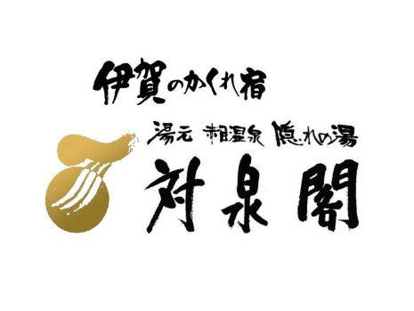 対泉閣ロゴ